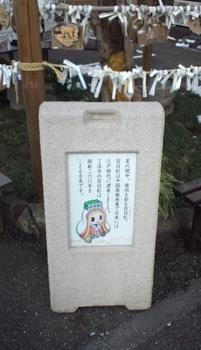 萌寺_立て看板.jpg